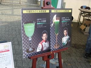 [2]日本人ドライバーオリジナルカクテル.JPG